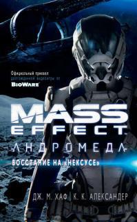 Андромеда: Восстание в «Нексусе»