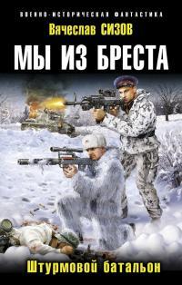 Штурмовой батальон
