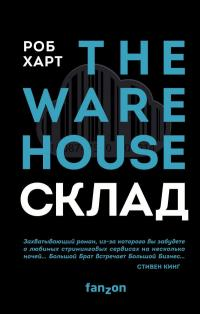 Склад = The Warehouse