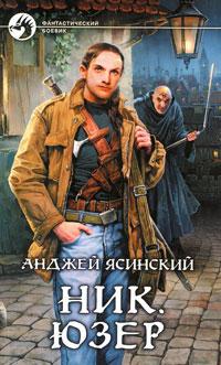 Читать книги перевести на английский язык