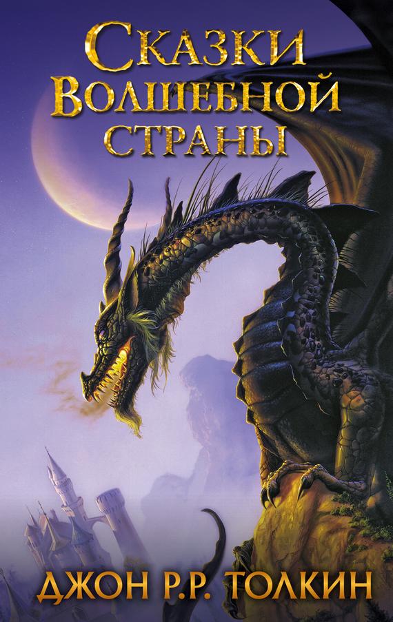 Сказки волшебной страны толкиен скачать fb2