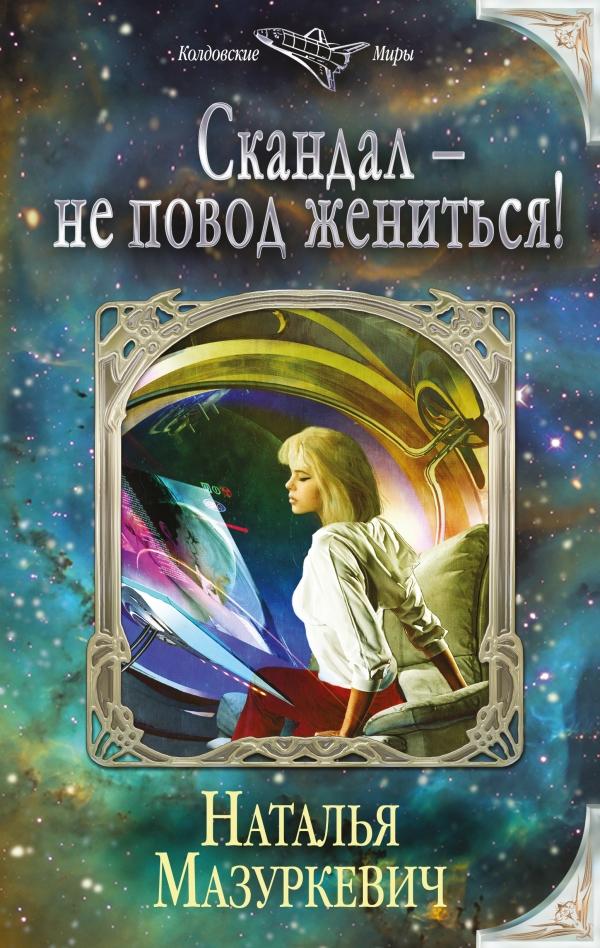 Книги анастасия читать i